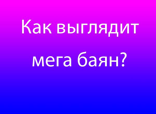 Мегабаянище