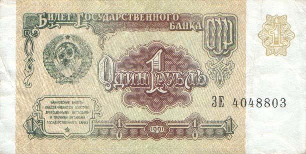 История рубля (14 фото)