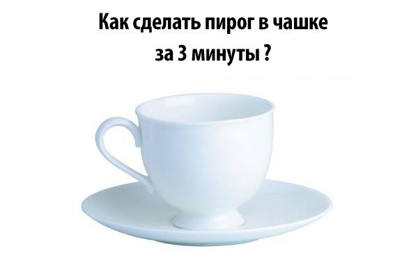 Кекс в чашке за 3 минуты