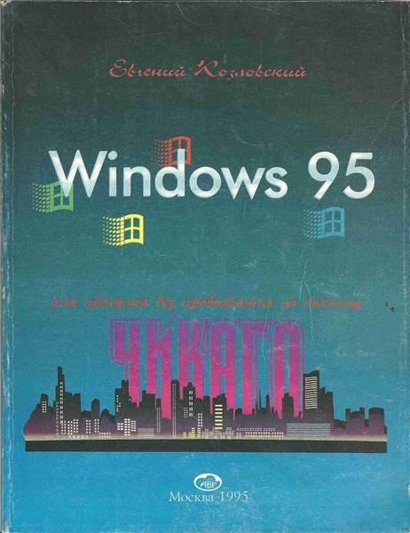 Старые компьютерные книги (21 фото)