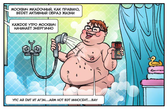 Днем рождения, москвичи картинки приколы