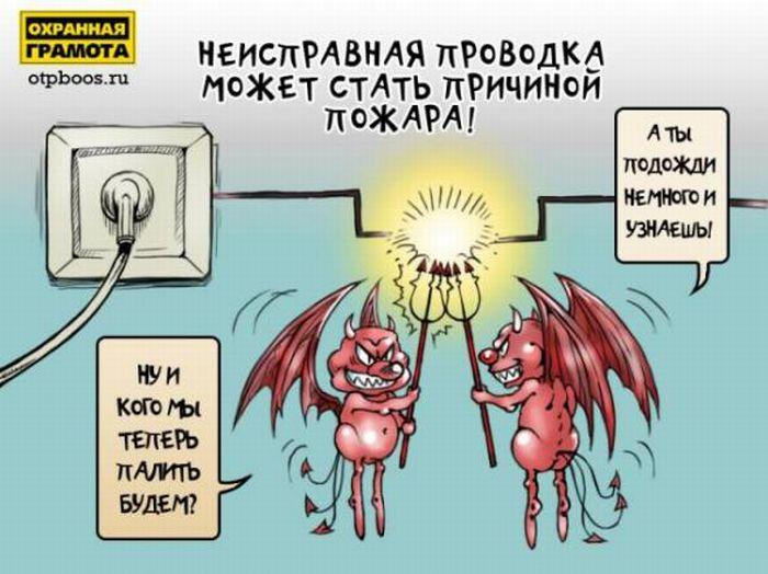 Электричество картинки смешные