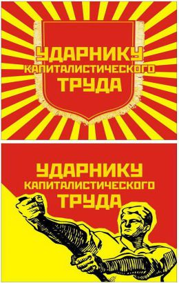 """""""Ударники труда"""""""