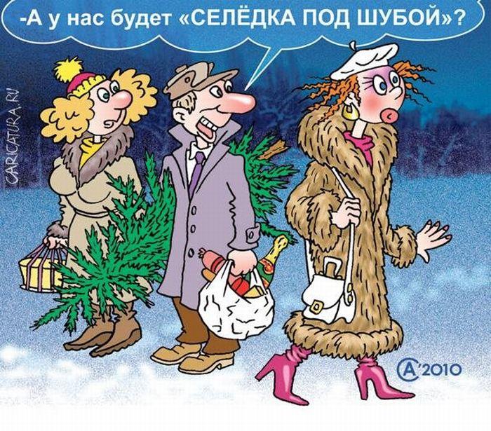 Карман новогодняя, анекдоты про новый год с картинками новые
