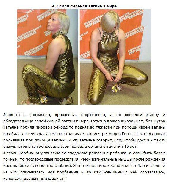 eroticheskaya-kniga-ginnesa