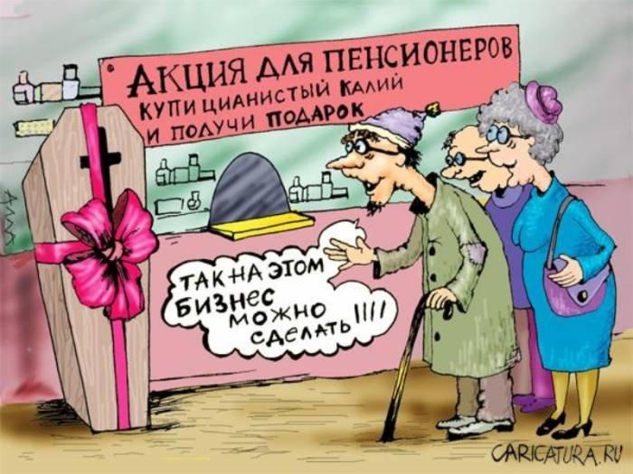 Картинки пенсионерок смешные, открытка для