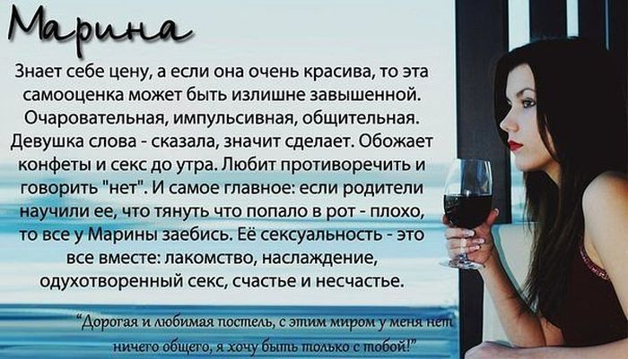 seksualniy-goroskop-dlya-imeni-marina