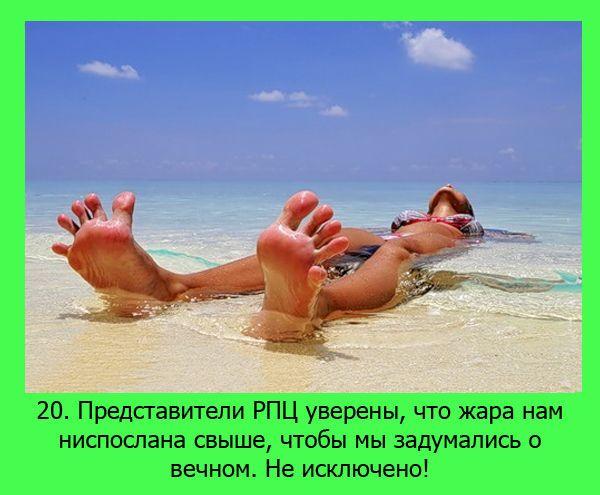 Прикольные факты про лето!