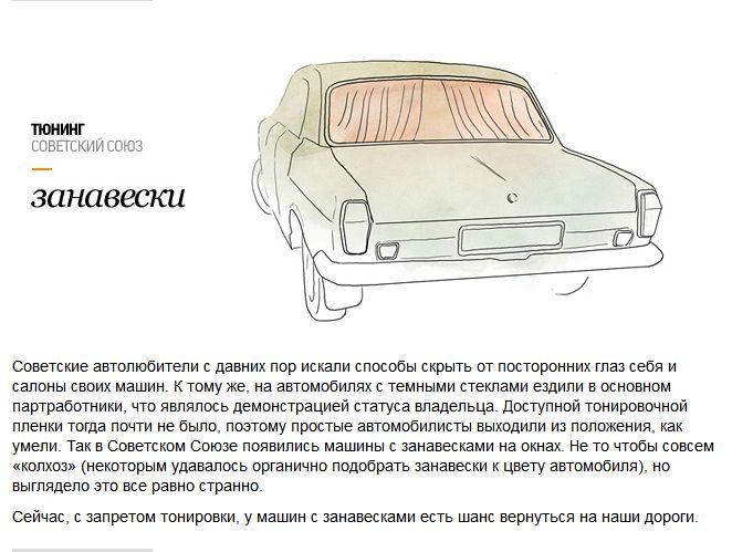 Тюнинг авто в СССР и России » Прикольные картинки, фото ...: http://www.rulez-t.info/auto/19783-tyuning-avto-v-sssr-i-rossii.html
