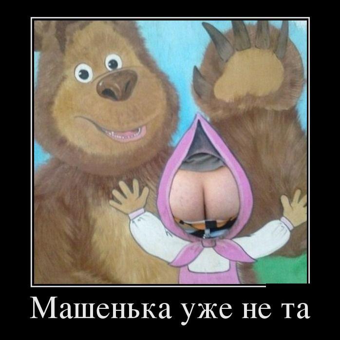 порно фото жопа маша и медведь
