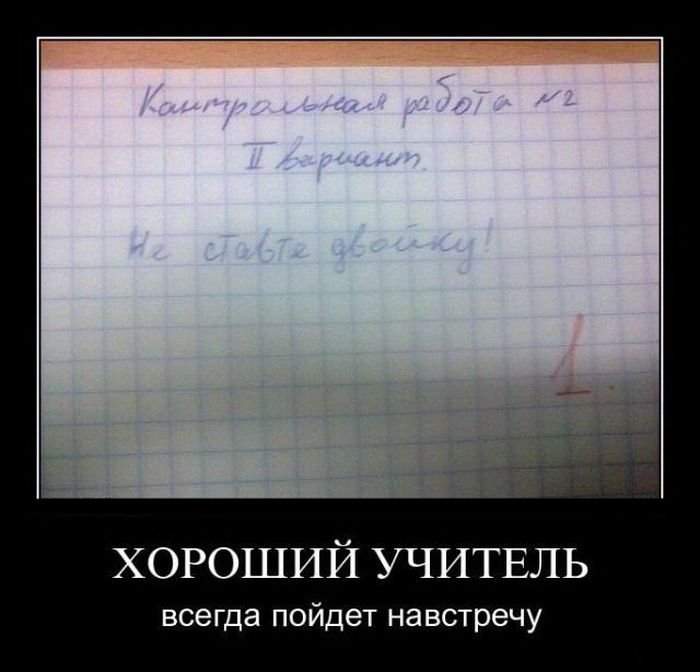 http://www.rulez-t.info/uploads/posts/2013-03/1364485165_demotivatory_09.jpg