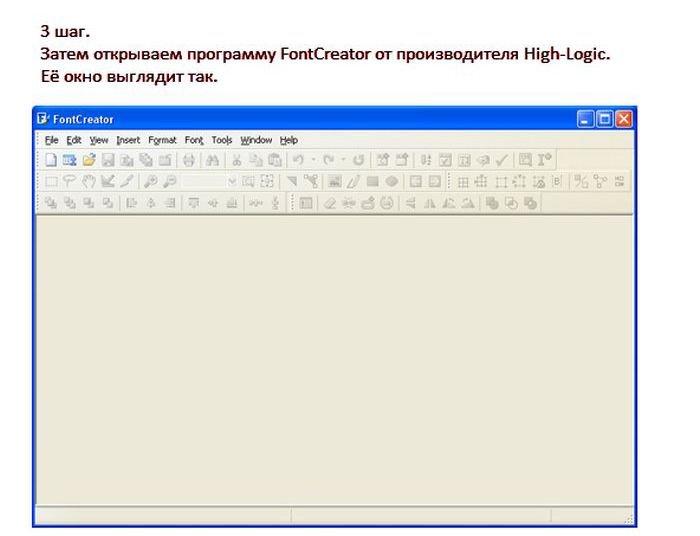 Как создать свой шрифт на компьютере