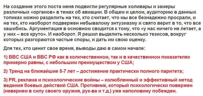 Боевая авиация России И США