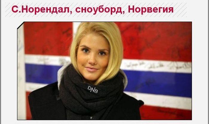 Красивые девушки спортсменки Олимпиады в Сочи