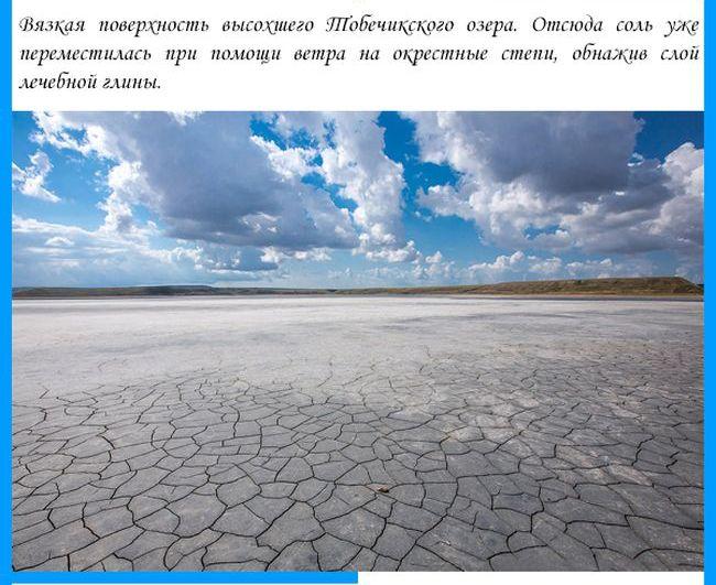 Необычные соляные пустыни в Крыму