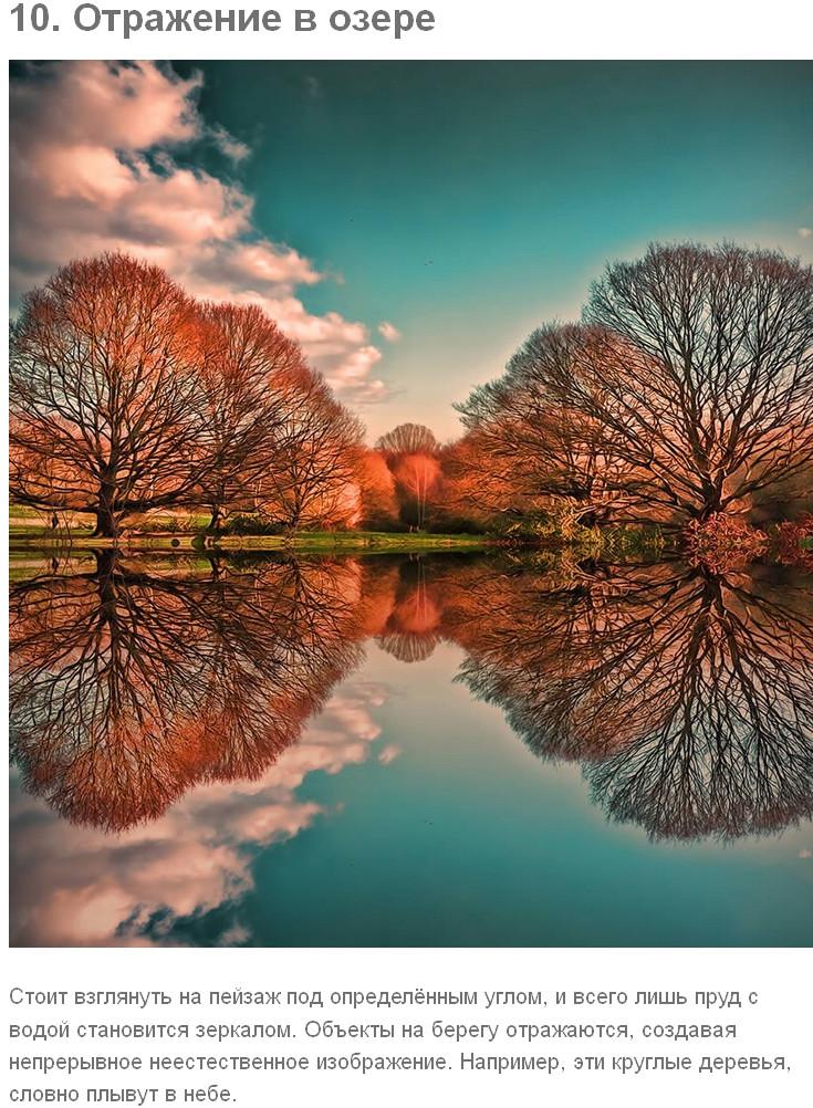 Оптические иллюзии от матушки природы