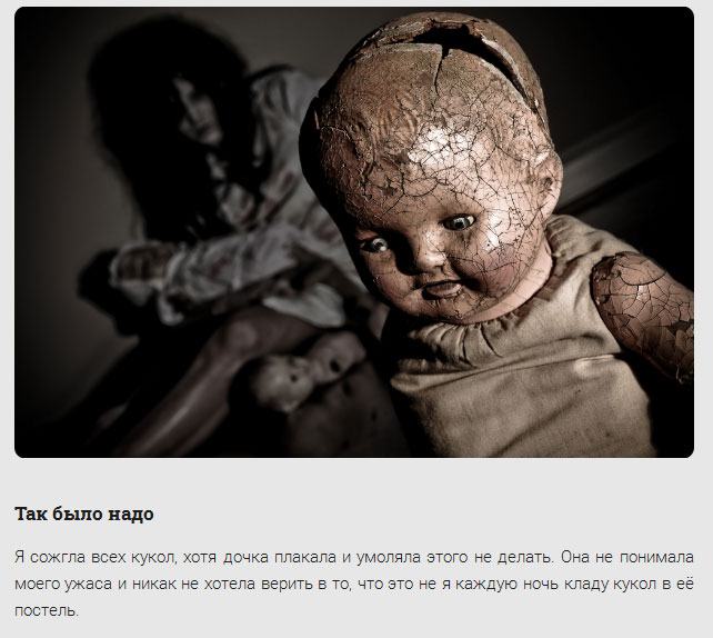 истории страшные фото