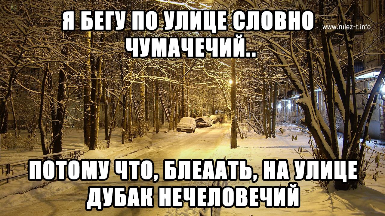 Картинки холодно на улице прикольные картинки
