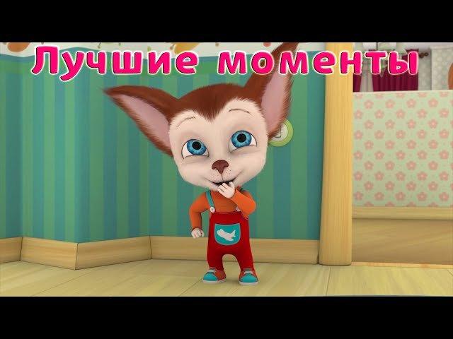 ми-ми-мишки мультизнайкаобучающие игры с кешей и тучкойраскрась и оживи мимимишекмультик