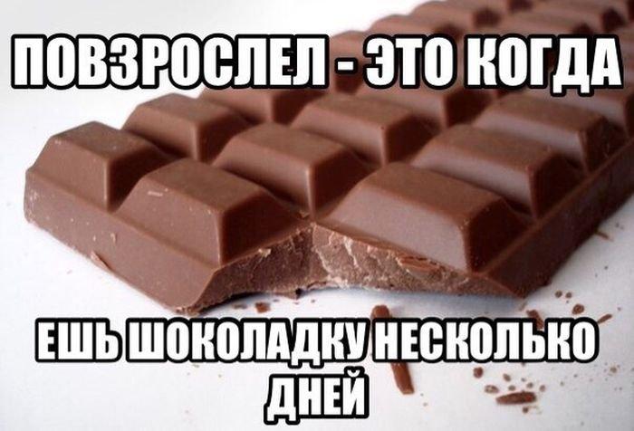Открытки, картинка про шоколад смешная