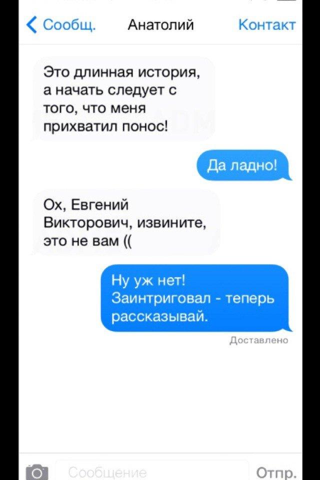 Смс Переписка С Незнакомым Мужчиной