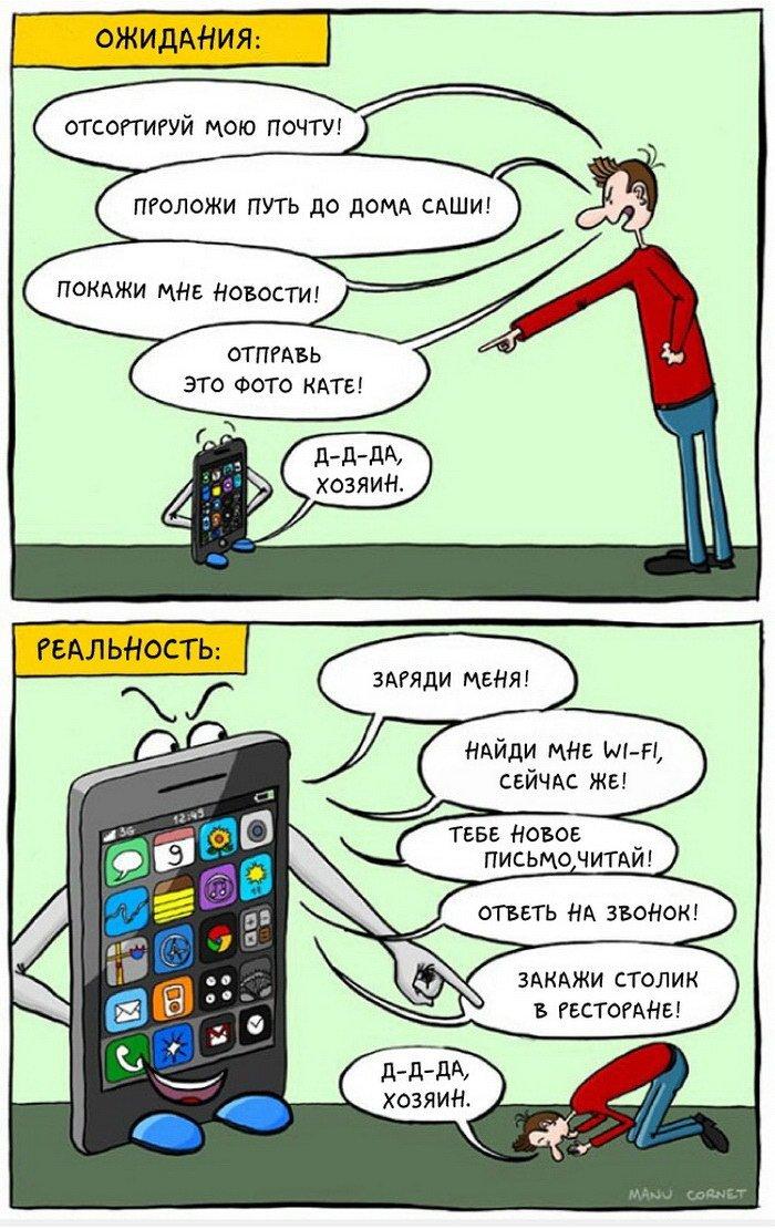 Смартфон смешные картинки