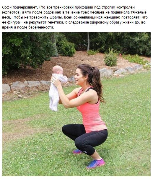 Австралийка Софи Гуидолин вернула стройность спустя 8 недель после родов