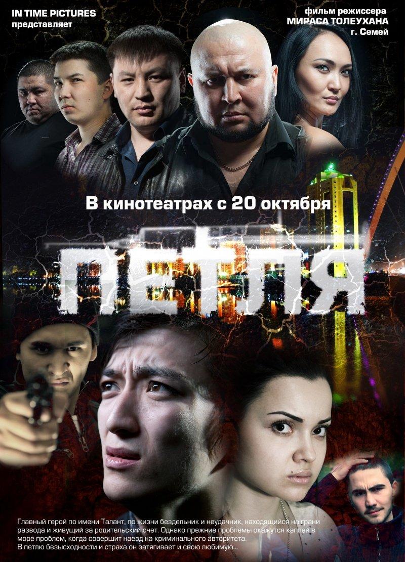 Петля (2012) смотреть фильм онлайн