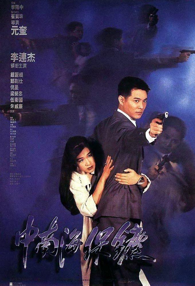 Телохранитель из Пекина (1994) смотреть фильм онлайн