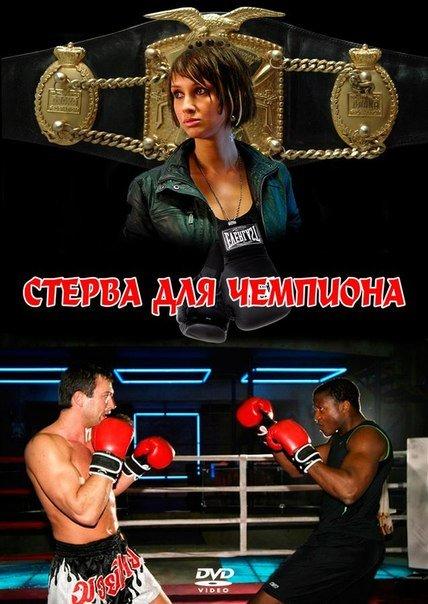 СТЕРВА для ЧЕМПИОНА (2010) смотреть фильм онлайн
