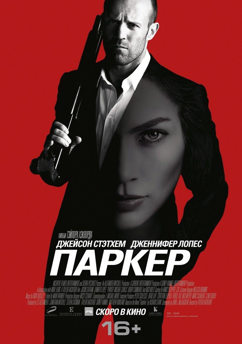 Паркер (2012) смотреть фильм онлайн