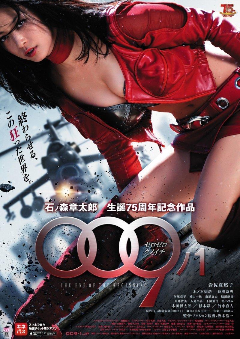 009-1: Конец начала (2013) смотреть фильм онлайн