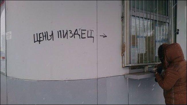 Смешные вывески и надписи кому не весело и уныло