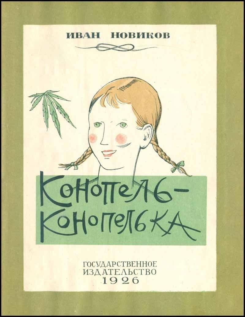 1478624117_sovetskaya-knizhka-pro-konoplyu-1.jpg