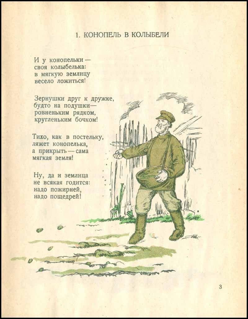 1478624192_sovetskaya-knizhka-pro-konoplyu-2.jpg