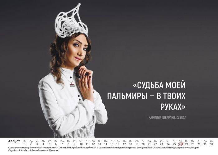 Девушки снялись в календаре в поддержку российских военных
