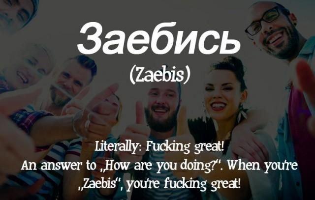 Сочные русские идиомы, разжеванные носителям английского языка