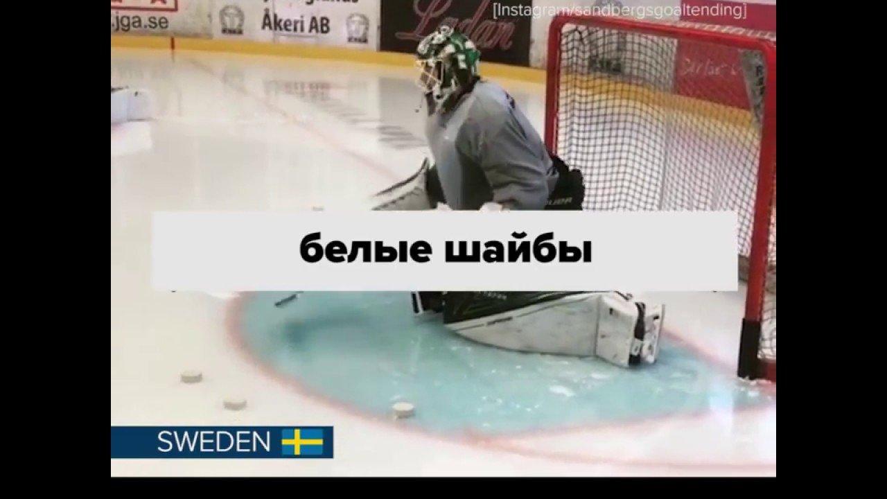 Интересные тренировки хоккейных вратарей из разных стран