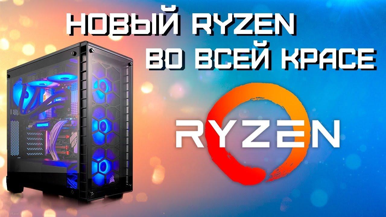 Digital Razor Ryzen. Обзор ПК с R7 1700x
