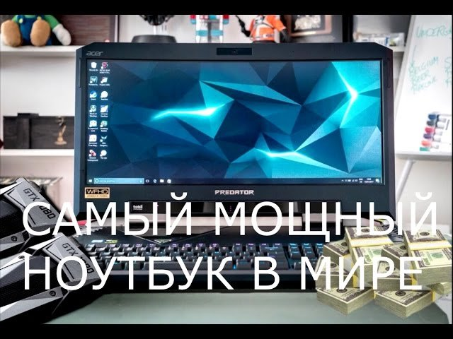 САМЫЙ МОЩНЫЙ НОУТБУК В МИРЕ ACER PREDATOR 21X