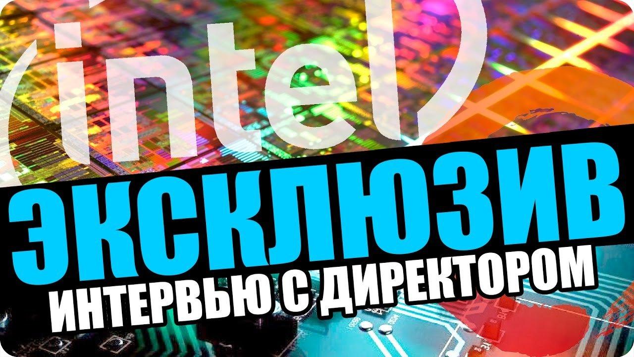Что Intel думает о RyZEN? Эксклюзивное интервью с директором Intel