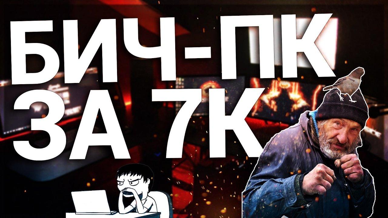 БИЧ-ПК ЗА 7К ПОТАЩИЛ GTA! - Обзор и Тест