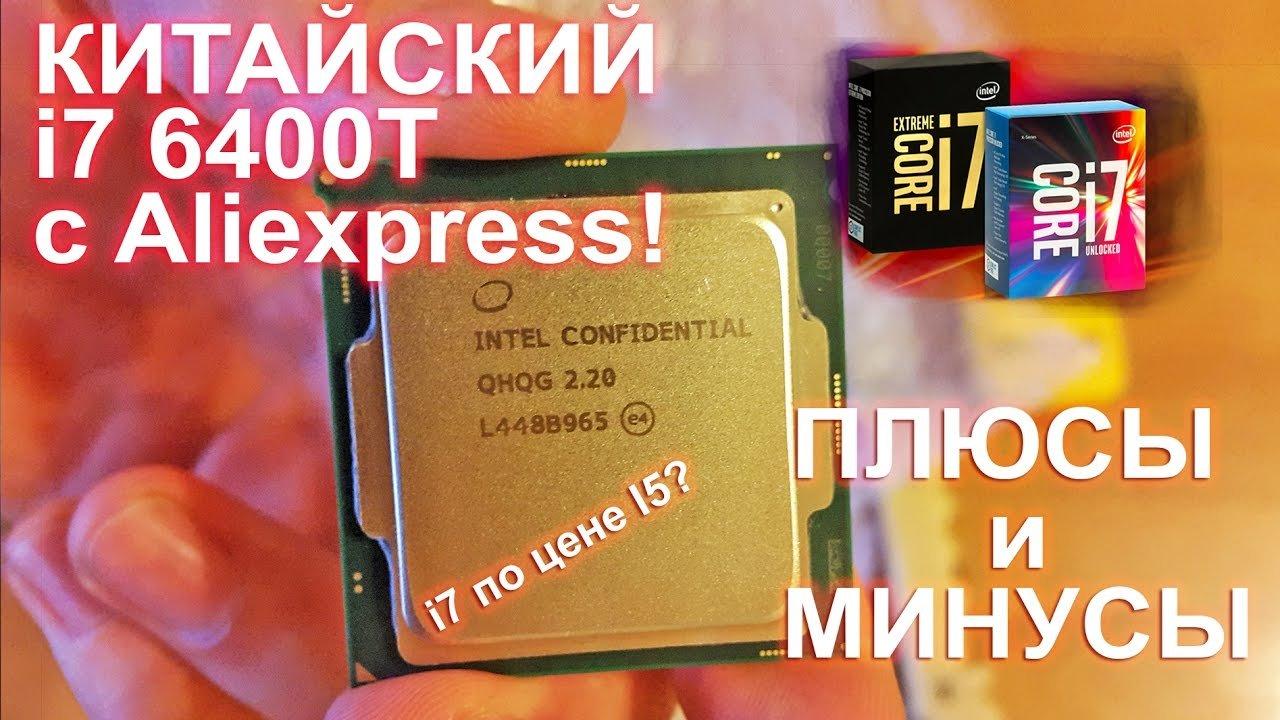 Китайский процессор intel i7 6400t (6700) Плюсы и Минусы