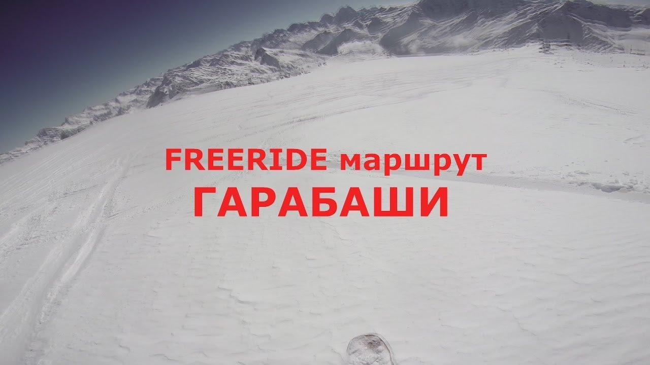 FREERIDE маршрут ГАРАБАШИ (сноуборд - фрирайд)