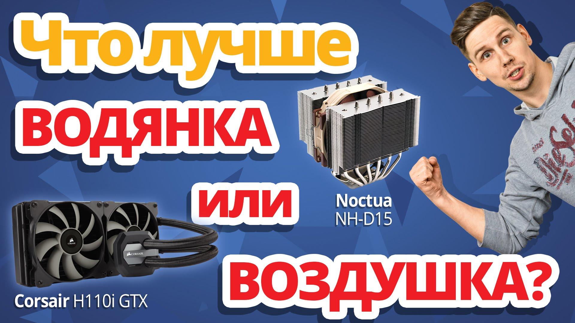 BATTLE!! Что лучше, жидкостное охлаждение VS воздушный кулер Тест СЖО Corsair H110i GTX