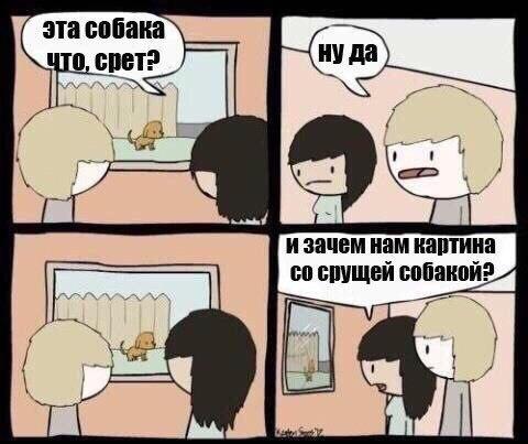 Комикс с собакой