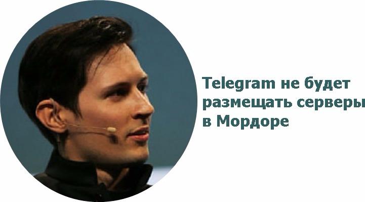 Telegram не намерен размещать свои серверы в Мордоре и похожих странах
