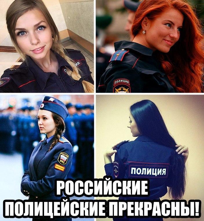 Девушки в Российской Полиции прекрасны!