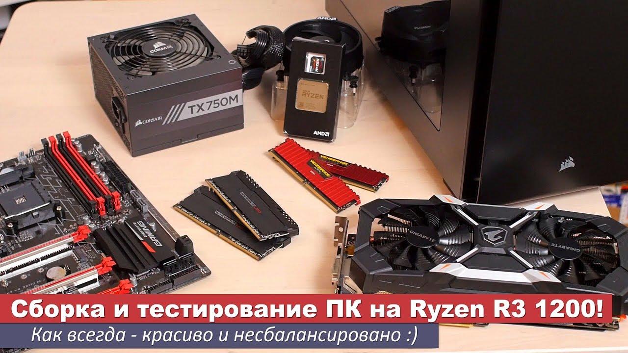 Сборка и тестирование компьютера на AMD Ryzen 3 1200