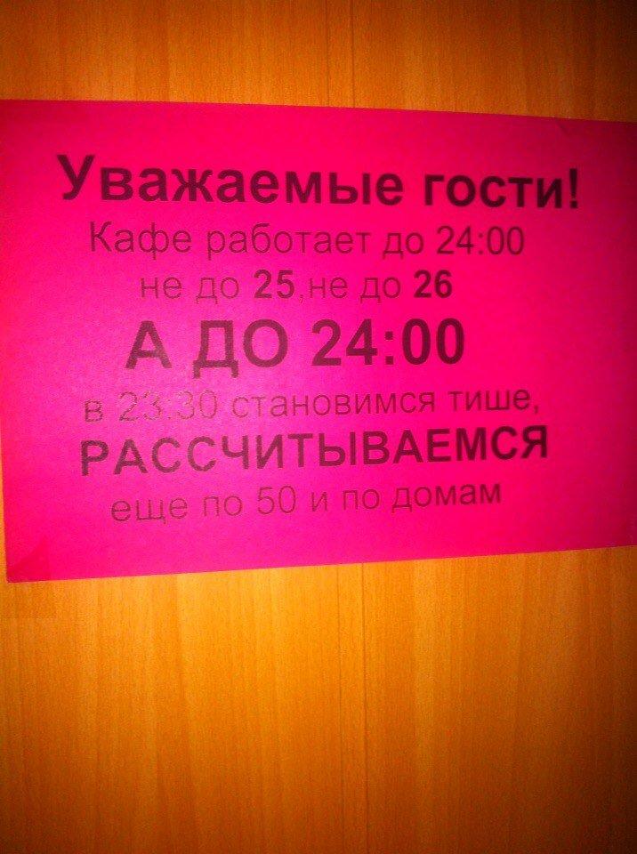 https://www.rulez-t.info/uploads/posts/2017-08/1502211567_rulez-t.info-foto-prikoly-obyavleniya-i-vyveski-rossii-2.jpg